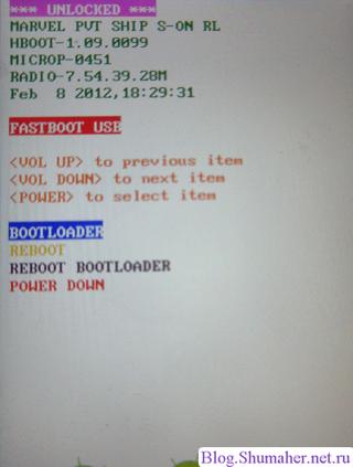 HBOOT 1.09.0099 UNLOCKED
