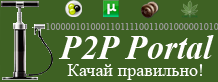 P2P Portal / Качай правильно!
