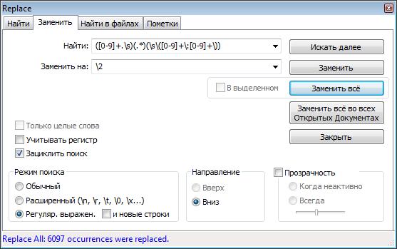 Notepad++ - Замена